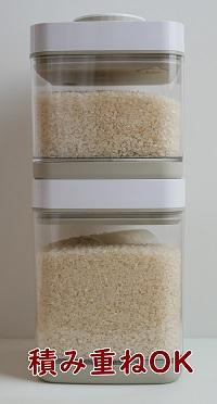 真空米びつセビアは積み重ね収納OK