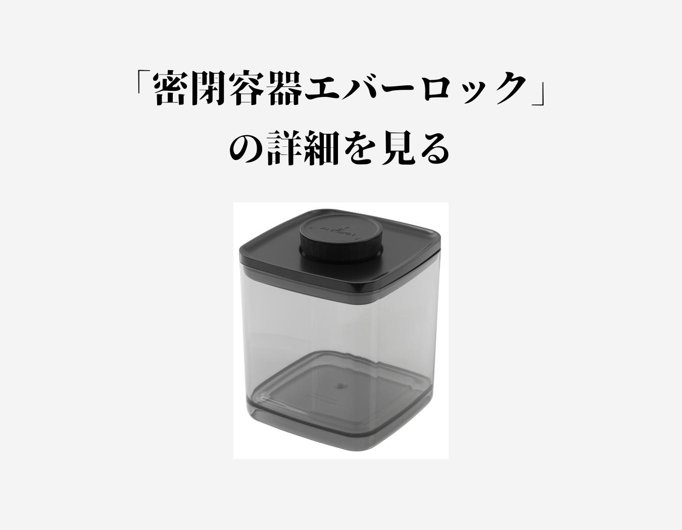 ANKOMN(アンコムン)_密閉容器エバーロックの詳細を見る