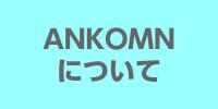 ANKOMN(アンコムン)について