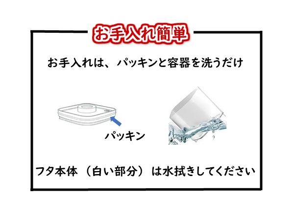 真空保存容器ターンシール_お手入れ簡単