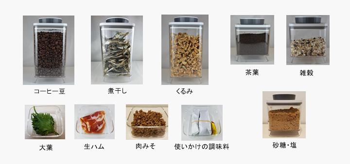 真空保存容器ターンシール_ご使用例