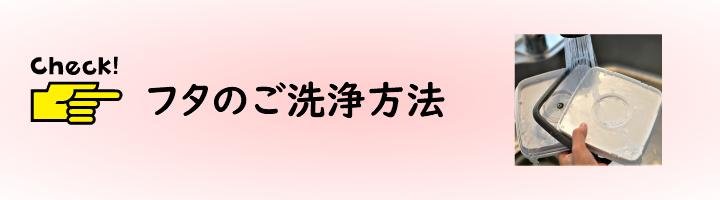 ANKOMN(アンコムン)_密閉容器エバーロック_フタの洗浄方法