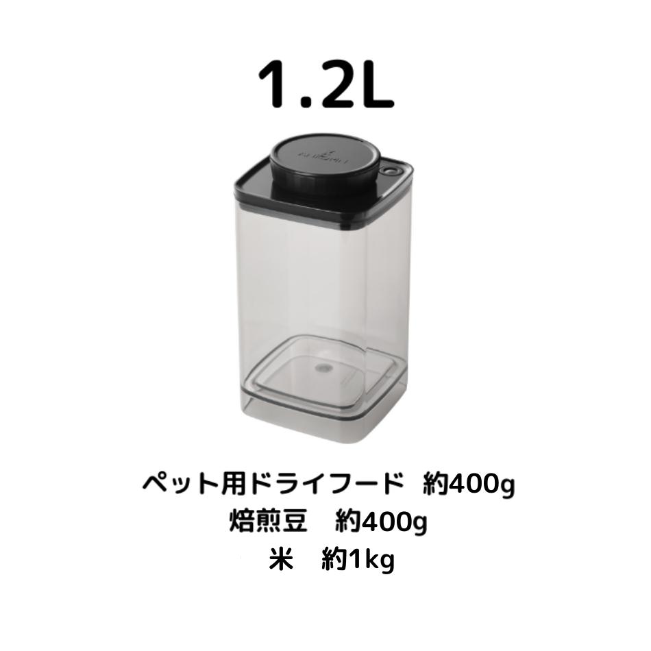 ANKOMN_アンコムン__真空保存容器ターンシール_1.2Lへ