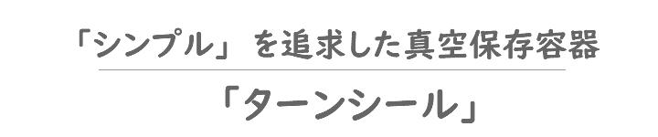 「シンプル」を追求した真空保存容器「ターンシール」(ターンエヌシール / Turn-N-Seal)