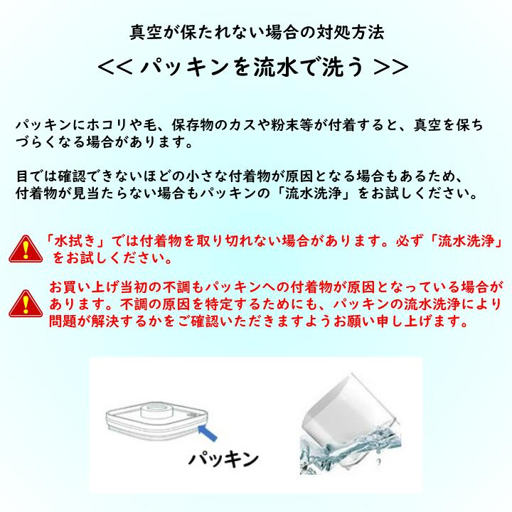 真空保存容器ターンシール(ターンエヌシール)Turn-N-Seal_パッキンの洗浄