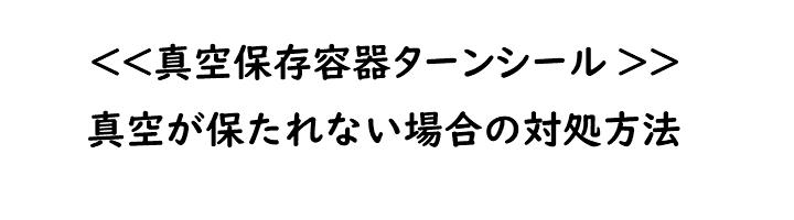 真空保存容器ターンシール(ターンエヌシール)Turn-N-Seal_真空が保たれない場合の対処方法