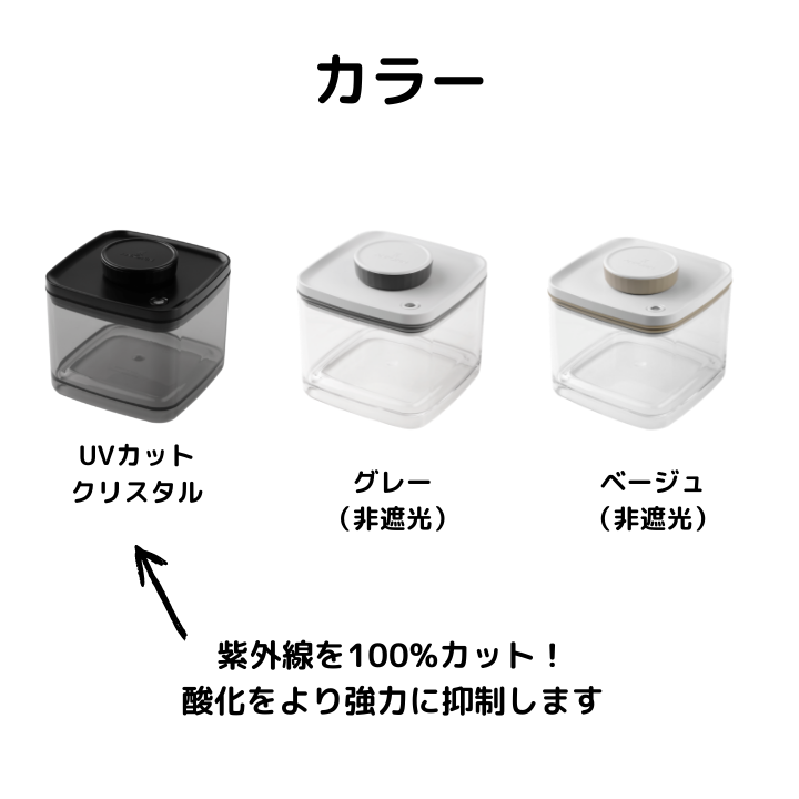 真空保存容器ターンシール(ターンエヌシール)Turn-N-Seal_1.5L_サイズ_カラーバリエーション