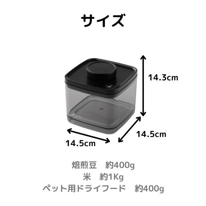 真空保存容器ターンシール(ターンエヌシール)Turn-N-Seal_1.5L_サイズ