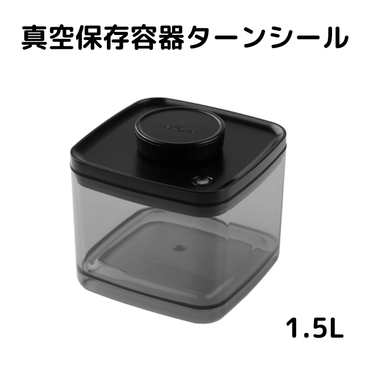 真空保存容器ターンシール(ターンエヌシール)Turn-N-Seal_1.5L_トップイメージ