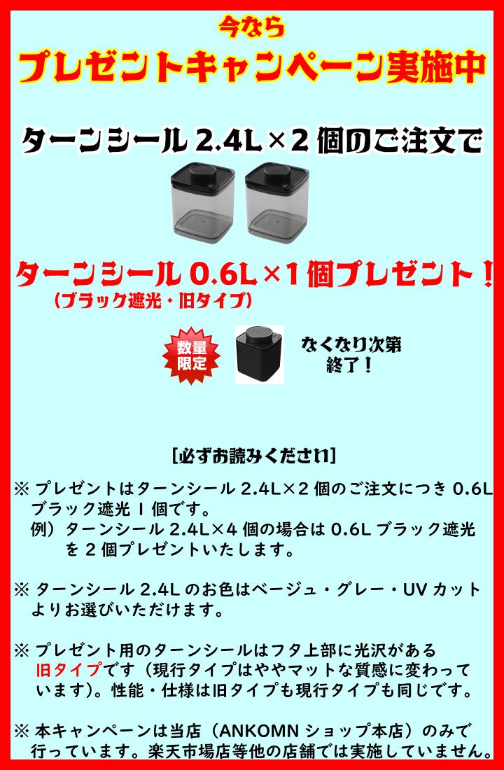 真空保存容器ターンシール(ターンエヌシール)Turn-N-Seal_2.4L_プレゼントキャンペーン