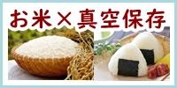 お米×真空保存
