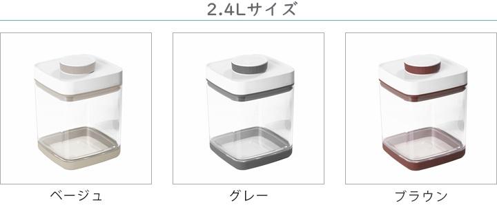 真空保存容器セビア2.4L_ラインナップ