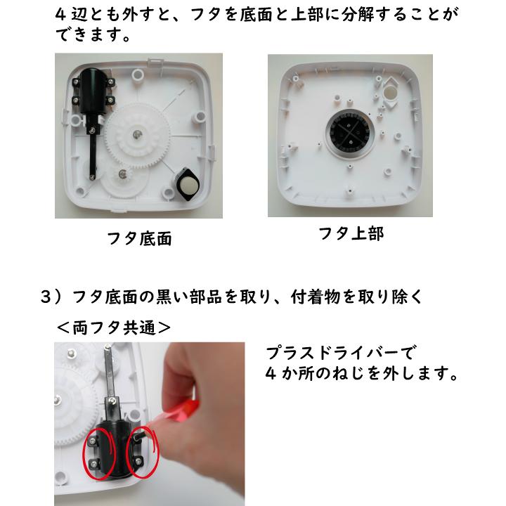 アンコムン_真空保存容器セビアのお手入れ方法5