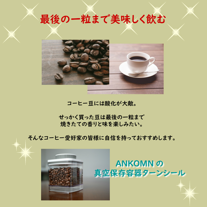 真空保存容器ターンシール(真空保存容器ターンエヌシール)でコーヒー豆を真空保存