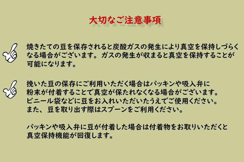 真空保存容器ターンシール_真空保存容器ターンエヌシール_コーヒー豆保存ご注意事項