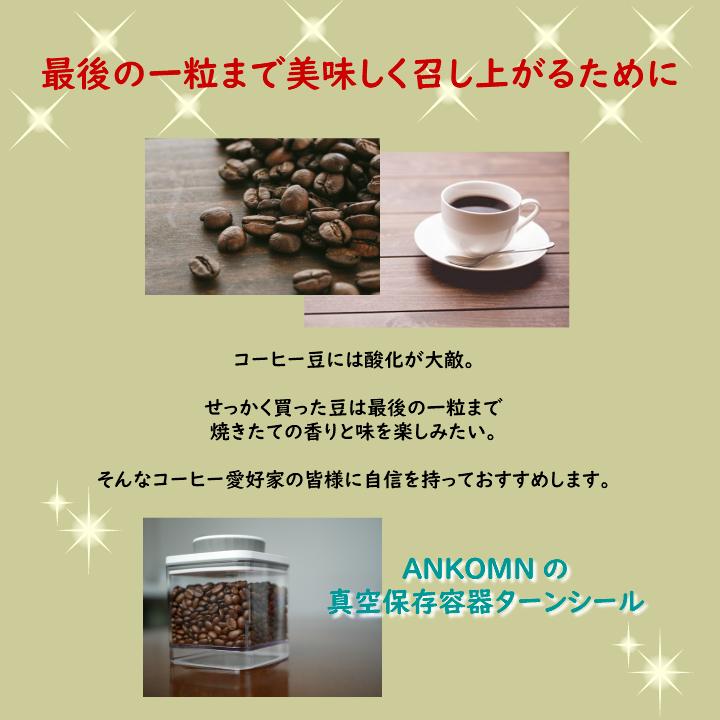 真空保存容器ターンシール(ターンエヌシール)でコーヒー豆を真空保存