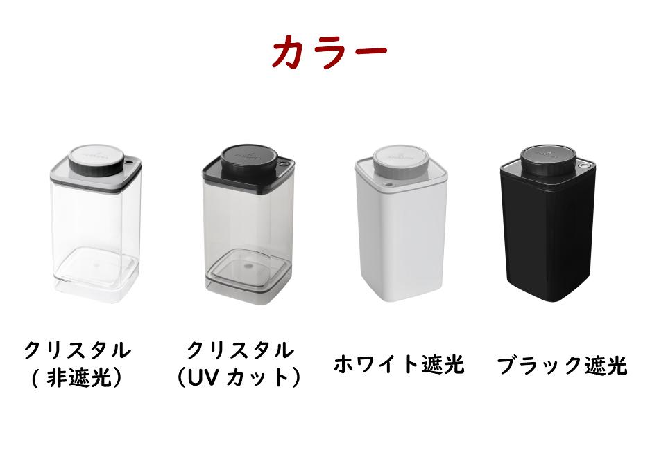 真空保存容器ターンシール_ターンエヌシール_1.2L_カラー