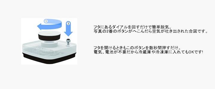 ダイアルを回すだけで簡単脱気。冷蔵冷凍可能