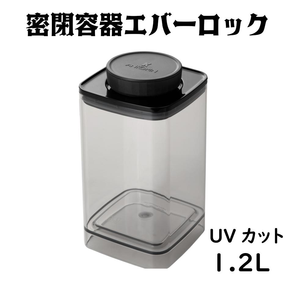 ANKOMN_密閉容器エバーロック(Everlock)_1.2L_UV