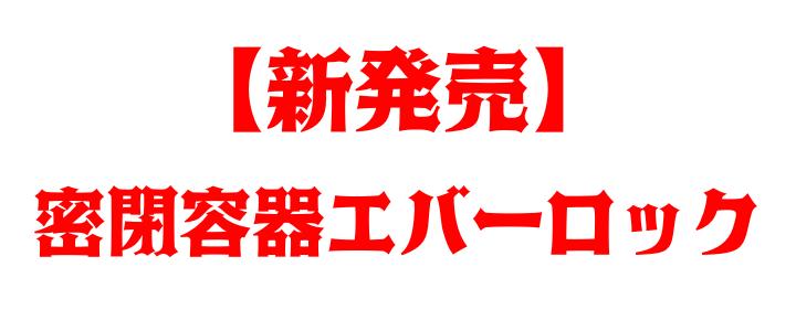 ANKOMN_アンコムン_密閉容器エバーロック(Everlock)紹介