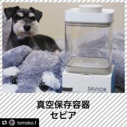 真空保存容器セビアのご紹介@tomoko.fさま