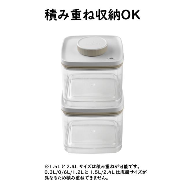 真空保存容器ターンシール(ターンエヌシール)Turn-N-Seal_は積み重ね収納OK
