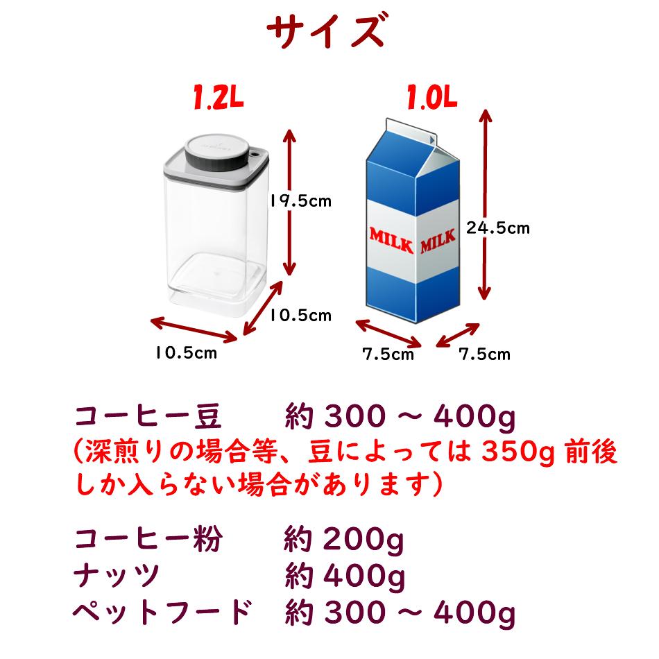 真空保存容器ターンシール_ターンエヌシール_1.2L_サイズ