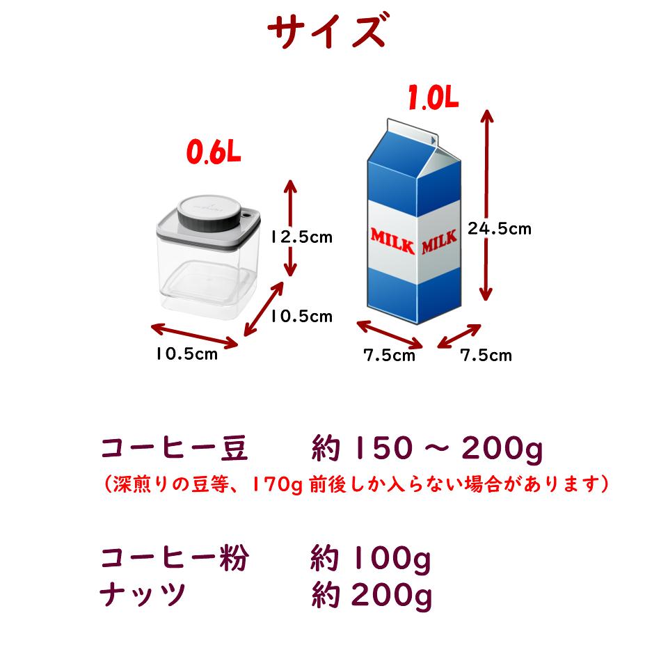 真空保存容器ターンシール_ターンエヌシール_0.6L_サイズ