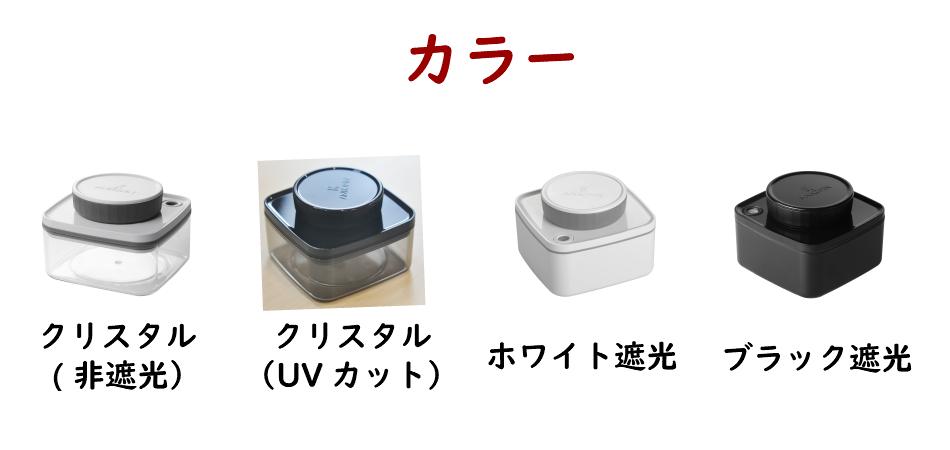 真空保存容器ターンシール_ターンエヌシール_0.3L_カラー
