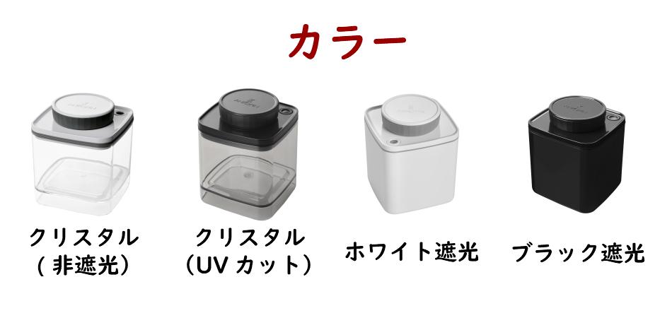 真空保存容器ターンシール_ターンエヌシール_0.6L_カラー