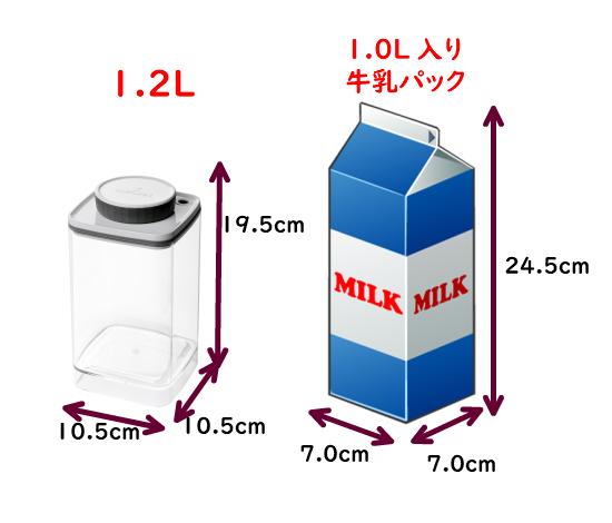 真空保存容器ターンシール(真空保存容器ターンエヌシール)1.2Lの寸法