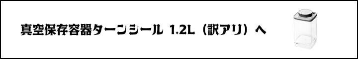 真空保存容器ターンシール(ターンエヌシール)Turn-N-Seal_1.2L訳アリへ