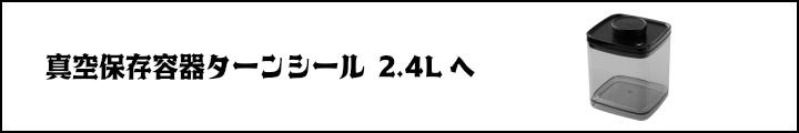 真空保存容器ターンシール(ターンエヌシール)Turn-N-Seal_2.4Lの詳細はこちら