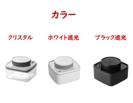 真空保存容器ターンシール_真空保存容器ターンエヌシール_300ml_カラーバリエーション