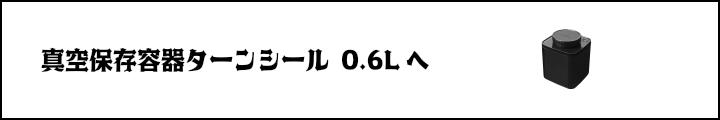 真空保存容器ターンシール(ターンエヌシール)Turn-N-Seal_0.6Lの詳細はこちら