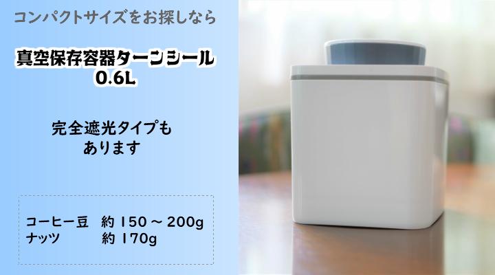 真空保存容器ターンシール(ターンエヌシール)Turn-N-Seal_0.6L