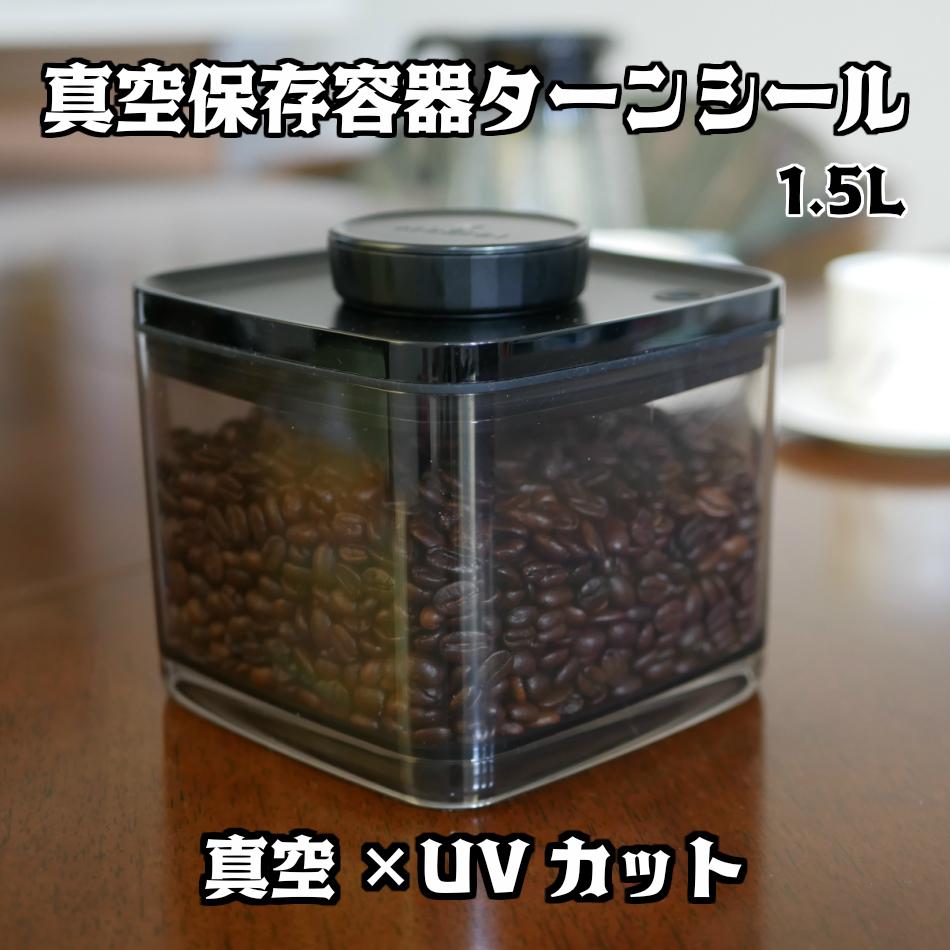 真空保存容器ターンシール(ターンエヌシール)Turn-N-Seal_1.5L_コーヒー豆の酸化対策に