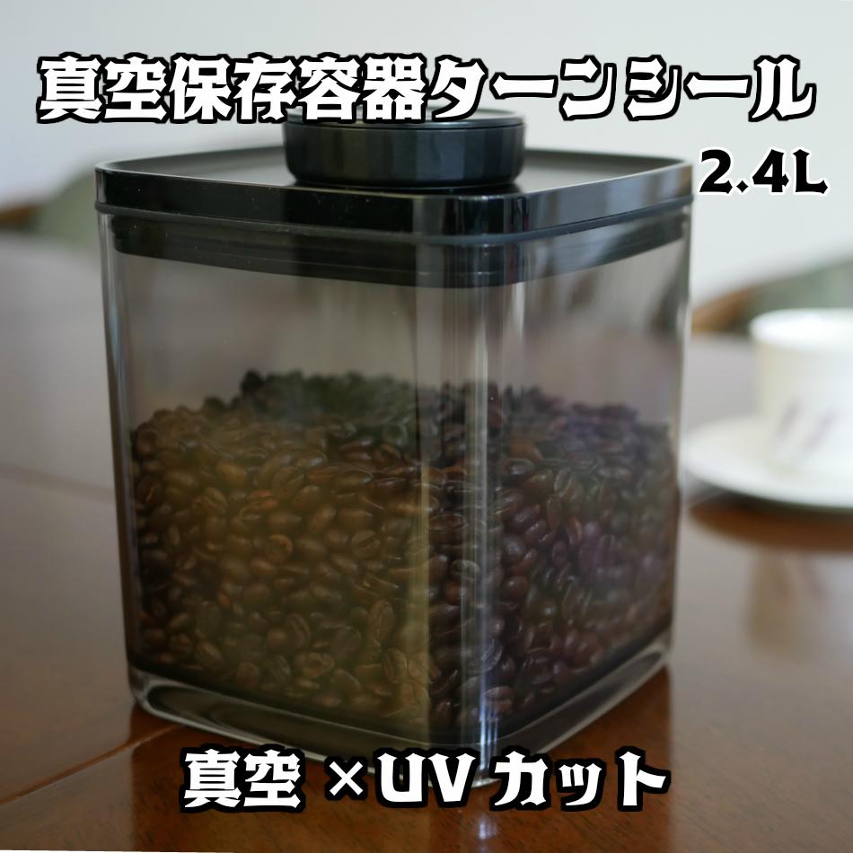 真空保存容器ターンシール(ターンエヌシール)Turn-N-Seal_2.4L_コーヒー豆の酸化対策に