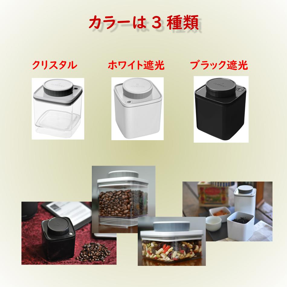 真空保存容器ターンシール_真空保存容器ターンエヌシール_カラーバリエーション