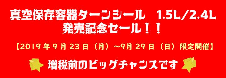 真空保存容器ターンシール(ターンエヌシール)Turn-N-Seal_発売記念セール
