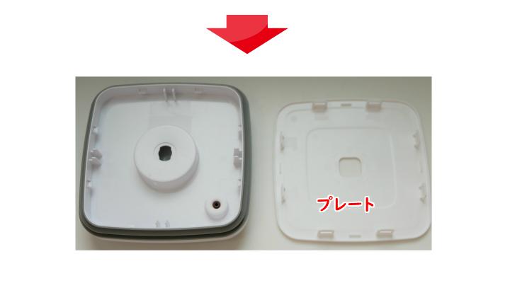 真空保存容器ターンシール(ターンエヌシール)Turn-N-Seal_フタ内部のクリーニング方法_プレートを外した様子