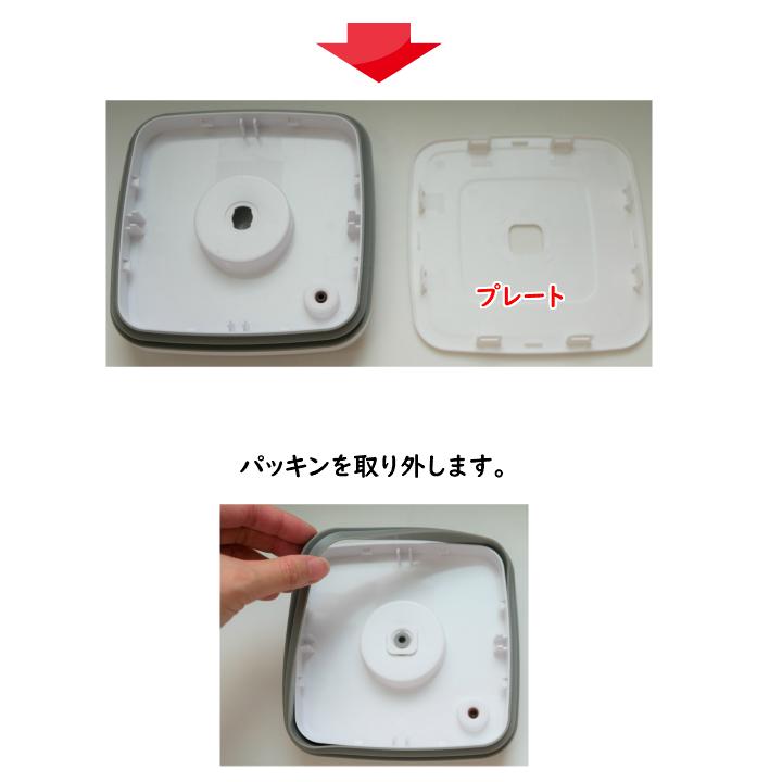 真空保存容器ターンシール(ターンエヌシール)Turn-N-Seal_パッキンの洗浄_フタ底部を取り外す 2