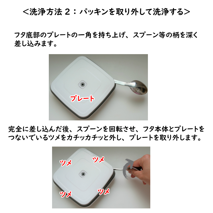 真空保存容器ターンシール(ターンエヌシール)Turn-N-Seal_パッキンの洗浄_フタ底部を取り外す