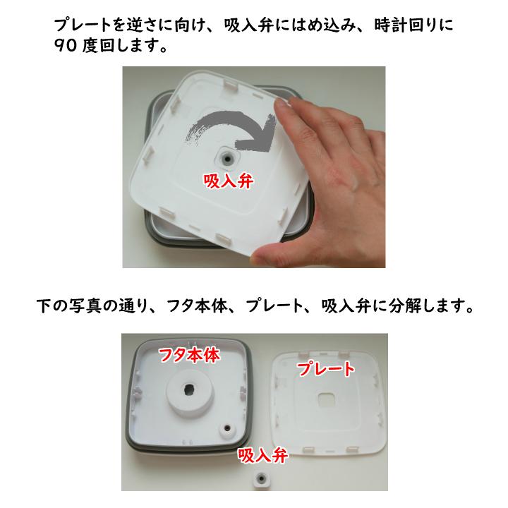 真空保存容器ターンシール(ターンエヌシール)Turn-N-Seal_フタ内部のクリーニング方法_プレートを取り外す2