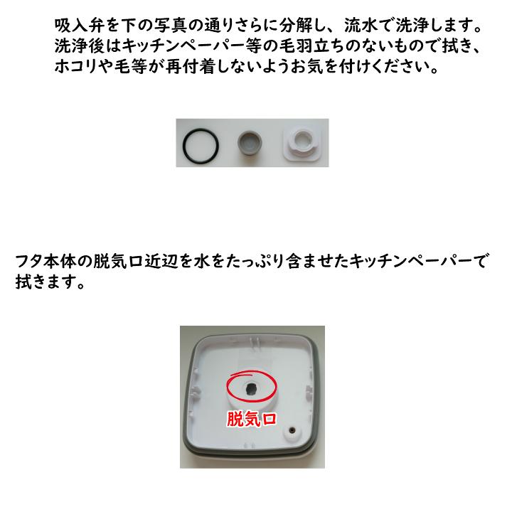 真空保存容器ターンシール(ターンエヌシール)Turn-N-Seal_フタ内部のクリーニング方法_吸入弁を分解し洗う