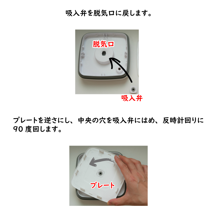 真空保存容器ターンシール(ターンエヌシール)Turn-N-Seal_フタ内部のクリーニング方法_吸入弁を元に戻す