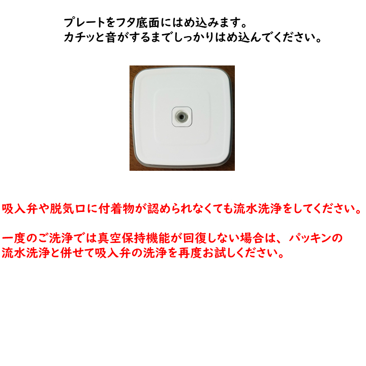真空保存容器ターンシール(ターンエヌシール)Turn-N-Seal_フタ内部のクリーニング方法_プレートを再設置する