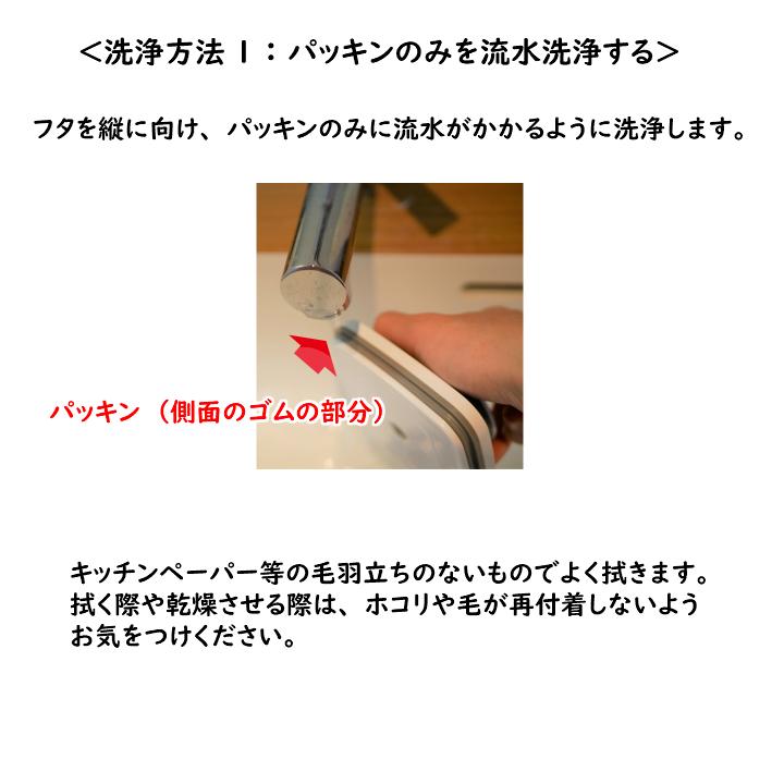 真空保存容器ターンシール(ターンエヌシール)Turn-N-Seal_パッキンの洗浄_取り外さずに洗う