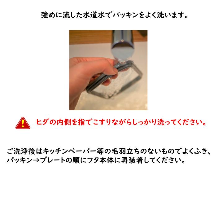 真空保存容器ターンシール(ターンエヌシール)Turn-N-Seal_パッキンの洗浄_パッキンを洗い、フタ本体に再装着する