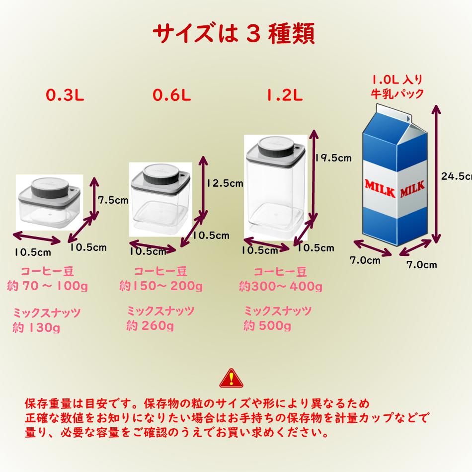 真空保存容器ターンシール_真空保存容器ターンエヌシール_サイズ展開